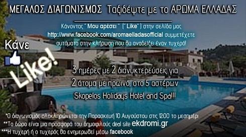 Σκόπελος Διαγωνισμός της εκπομπής Άρωμα Ελλάδας με δώρο ένα 3ήμερο στη μαγευτική Σκόπελο