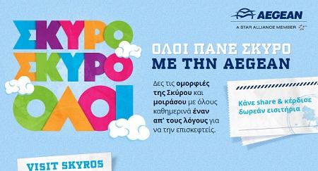 Σκύρος Διαγωνισμός AEGEAN AIRLINES με δώρο 2 εισιτήρια, μετ΄ επιστροφής, σε οικονομική θέση, για τη Σκύρο κάθε μέρα