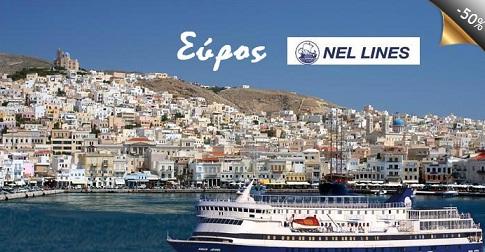 Σύρος NEL Ταξιδέψτε σε νησιά του Αιγαίου & αγοράστε τα ακτοπλοϊκά εισιτήρια σας με έκπτωση μέχρι 50%