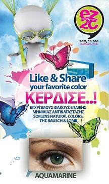 Διαγωνισμός EZ2C με δώρο το αγαπημένο σας χρώμα από τους έγχρωμους φακούς επαφής μηνιαίας αντικατάστασης SofLens Natural Colors της Bausch & Lomb