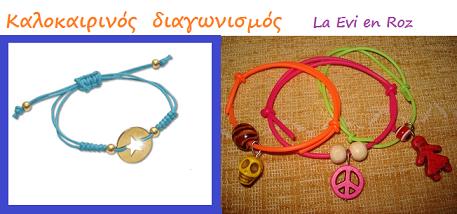 Χωρίς τίτλο Διαγωνισμός La Evi en Roz με δώρα ένα τυρκουάζ βραχιόλι Happy Colour και 3 βραχιολάκια από φωσφοριζέ καουτσούκ με στολίδια από πέτρα χαολίτη