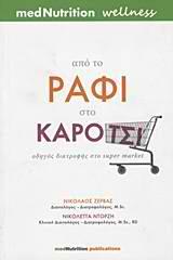 βιβλίο Διαγωνισμός mednutrition.gr με δώρο 3 αντίτυπα του βιβλίου «Από το ράφι στο καρότσι. Οδηγός διατροφής στο supermarket!»