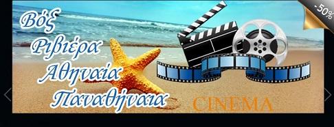 θερινα σινεμα Εισιτήριο για ένα άτομο στους θερινούς κινηματογράφους «Αθηναία», «Παναθήναια», «Βοξ» και «Ριβιέρα», μόνο με 4€