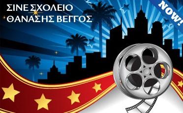 θερινό σινεμά Είσοδος 2 ατόμων στο θερινό κινηματογράφο «Cine Σχολείο Θανάσης Βέγγος» στην Αγία Παρασκευή με μόλις 5€