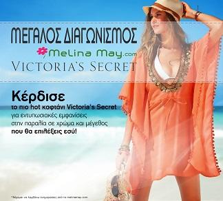 καφτάνι Διαγωνισμός MelinaMay.com με δώρο ένα καφτάνι Victorias Secret