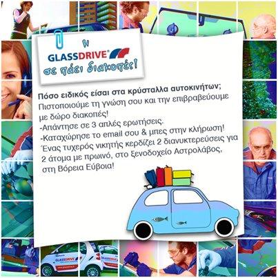 πάμε διακοπές GlassDrive Διαγωνισμός Glassdrive με δώρο ταξίδι για διακοπές στην Εύβοια