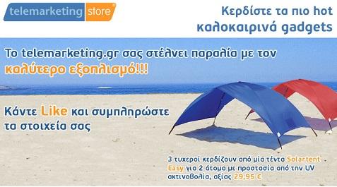 τέντες Διαγωνισμός telemarketing.gr με δώρο 3 τέντες παραλίας