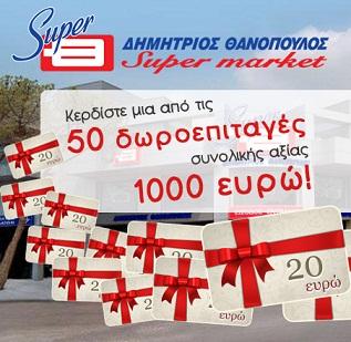 004 Κερδίστε μια από τις 50 δωροεπιταγές συνολικής αξίας 1000 ευρώ από τη Δ.Θανόπουλος