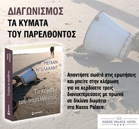 35188 Competition Διαγωνισμός των Εκδόσεων Μίνωας με δώρο 3 διανυκτερεύσεις με πρωινό σε δίκλινο δωμάτιο στο Naxos Palace