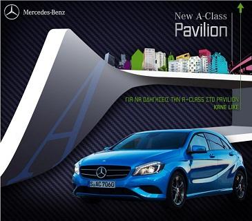 A Class Pavilion Διαγωνισμός με δώρο VIP test drive με τη νέα A Class της Mercedes Benz