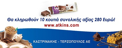 Atkins Διαγωνισμός Atkins Greece με δώρο 10 κουτιά με σοκολάτες Atkins Endulge