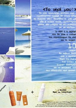 Avene Διαγωνισμός Avene Greece με δώρο 10 ιαματικά Νερά της Avène