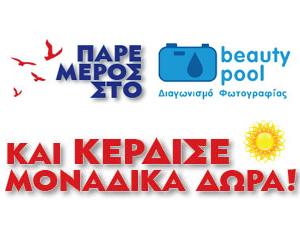 BEAUTYPOOL BANNER 300x250 3ος Πανελλήνιος Διαγωνισμός Φωτογραφίας Πισίνας BeautyPool.gr με δώρα συνολικής αξίας πάνω από €7.300.