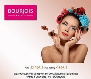 Bourjois Διαγωνισμός hondoscenter.gr με δώρο 10 ολοκληρωμένες σειρές μακιγιάζ Paris Flowers από τη Bourjois Paris
