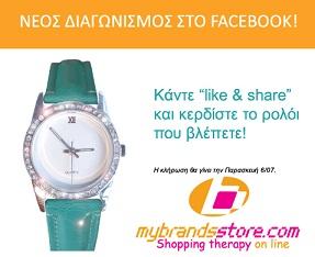CONTEST WATCH2 campaign Διαγωνισμός mybrandsstore.com με δώρο ένα ρολόι QUARTZ