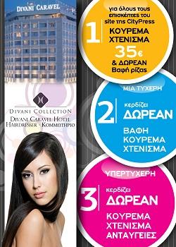 Divani Caravel Διαγωνισμός City Press με δώρο 2 χτενίσματα στο Divani Caravel Hotel Hairdresser