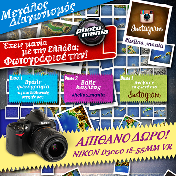 FB Post Vrs 2 Διαγωνισμος με δωρο μια DSLR και 50 φωτογραφικά άλμπουμ από τον Κωτσόβολο