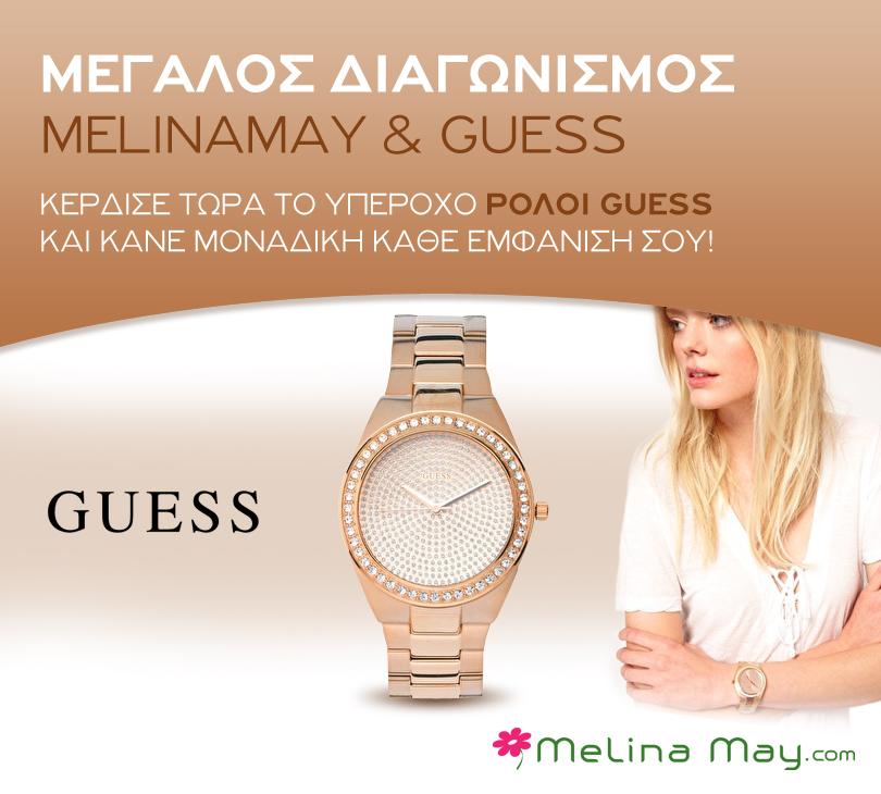 FB guess Διαγωνισμός MelinaMay.com με δώρο ένα υπέροχο ρολόι Guess σε ροζ χρυσό