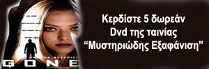 "Gone Διαγωνισμός του Smart Athens και της Odeon με δώρα 5 DVD της ταινίας ""Μυστηριώδης Εξαφάνιση"""