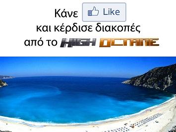 HO Diakopes Διαγωνισμός High Octane με δώρο διανυκτερεύσεις στην Χαλκιδική και στο Αλεποχώρι