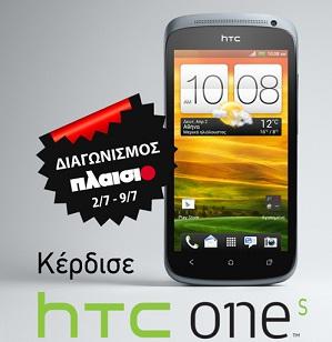 HTC One S Διαγωνισμός ΠΛΑΙΣΙΟ με δώρο ένα HTC One S