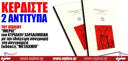 IMEROS BOOK1 Διαγωνισμός Ogdoo.gr με δώρο 2 αντίτυπα της νέας ποιητικής συλλογής του Κυριάκου Χαραλαμπίδη, με τίτλο «Ίμερος»