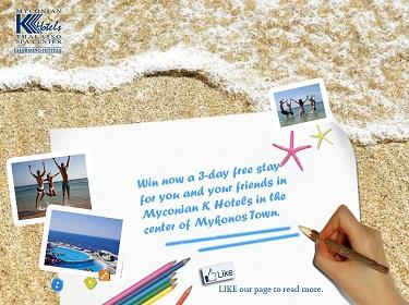 K Hotels contest beforeLike Διαγωνισμός Myconian K Hotels με δώρο διαμονή για 4 άτομα στο κέντρο της Μυκόνου
