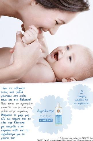 Klorane Διαγωνισμός Klorane Greece με δώρο 5 αφρόλουτρα bebe