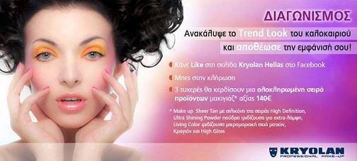 Kryolan Διαγωνισμός Kryolan Hellas με δώρο 3 σετ μακιγιάζ