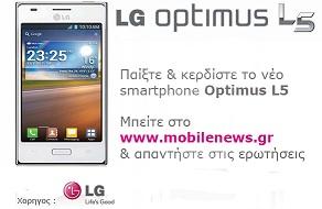 L5 Διαγωνισμός mobilenews.gr με δώρο ένα smartphone LG Optimus L5