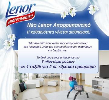 Lenor Διαγωνισμός Επιθυμίες με δώρο ένα ταξίδι στις Μαλδίβες, 3 πλυντήρια ρούχων Whirlpool 9 kg και 500  Lenor Απορρυπαντικά