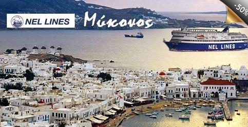 NEL LINES Ταξιδέψτε σε νησιά του Αιγαίου & αγοράστε τα ακτοπλοϊκά εισιτήρια σας με έκπτωση μέχρι 50%