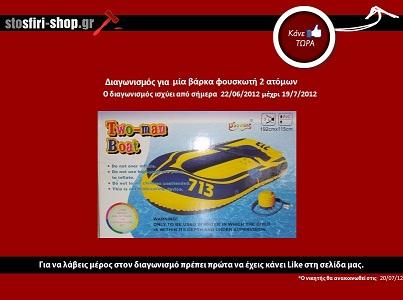 NETHALL FOTO2 Διαγωνισμός stosfiri shop.gr με δώρο μία φουσκωτή βάρκα 2 ατόμων