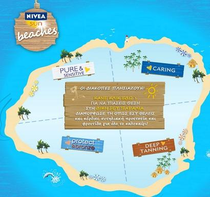 Nivea Διαγωνισμός Nivea Greece με δώρο 20 σετ Nivea Sun