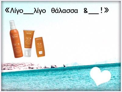 PROMO CONTEST KALOKAIRINOS STIXOS copy Διαγωνισμός Avène Greece με δώρο 2 αντηλιακά Avène και 2 τσάντες