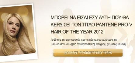 Pantene1 Διαγωνισμός Pantene Greece για τον τίτλο Hair Of The Year 2012 και κληρώσεις με δώρα νέα iPods και iPads κάθε εβδομάδα