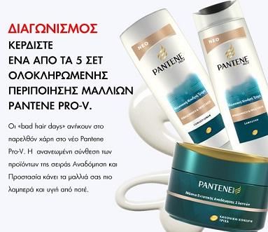 Pantene2 Διαγωνισμός elle.gr με δώρο 5 σετ ολοκληρωμένης περιποίησης μαλλιών PANTENE PRO V