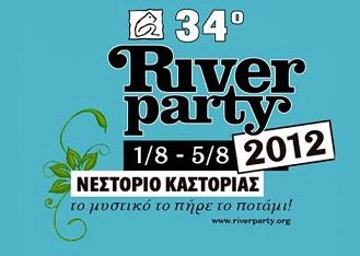 River Party Διαγωνισμός του CITY με δώρο διπλές προσκλήσεις για το μεγάλο μουσικό φεστιβάλ River party 2012