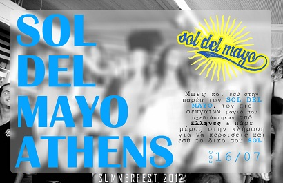 SOL DEL MAYO CONTEST Διαγωνισμός Le Fonte με δώρο 20 μαγιό Sol Del Mayo