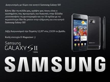 Samsung Galaxy SII Διαγωνισμός E  Magazine με δώρο ένα κινητό Samsung Galaxy SII αξίας 499 ευρώ