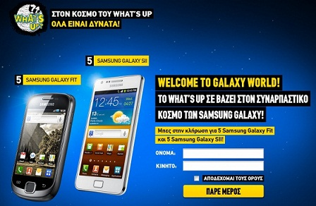 Samsung Διαγωνισμός του What's Up με δώρα 5 Samsung Galaxy Fit και 5 Samsung Galaxy SII