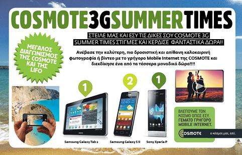 Samsung1 Διαγωνισμός LIFO με δώρο ένα Samsung Galaxy Tab2, 2 Samsung Galaxy S II και ένα Sony Xperia P