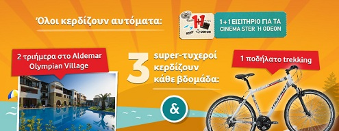 VF Homepage Διαγωνισμός Vodaphone με δώρα 3ήμερα στη Σκαφιδιά και ποδήλατα