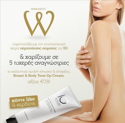 WiO Διαγωνισμός WOMANITY με δώρο 5 καλλυντικά προϊόντα τόνωσης και σύσφιξης, Breast & Body Tone Up Cream