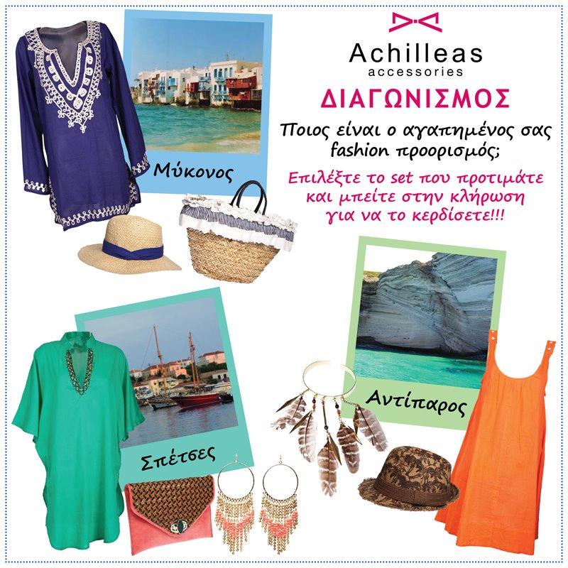 achilleas Διαγωνισμός Achilleas Accessories με δώρο το set της επιλογής σας