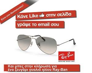 aggareia rayban contest Διαγωνισμός της σελίδας Η Αγγαρεία Σας Δικιά Μας Ευχαρίστηση με δώρο ένα ζευγάρι γυαλιά ηλίου RayBan