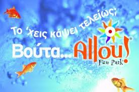 allouday Διαγωνισμός του Allou! Fun Park με το Infospoudes.gr με δώρο 2 διπλά πάσα διασκέδασης Allou! Day Pass
