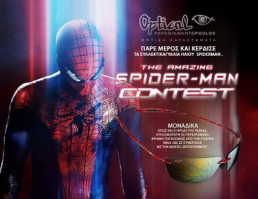 amazingspiderman Διαγωνισμός του Optical Papadiamantopoulos με δώρο ένα ζευγάρι MAUI JIM SPIDERMAN