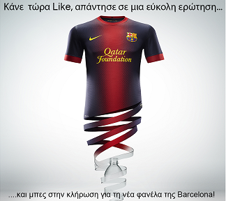 barch teliko 3 Διαγωνισμός από το minifootballnews.gr με δώρο τη νέα φανέλα της Barcelona από την Nike