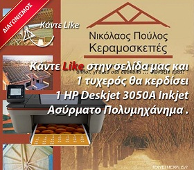 bfore Διαγωνισμός της σελίδας Κεραμοσκεπές Νίκος Πούλος με δώρο 1 HP Deskjet 3050A Inkjet Ασύρματο Πολυμηχάνημα